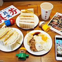 台北市美食 餐廳 速食 早餐速食店 真芳碳烤吐司-民生店 照片