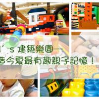 台南市休閒旅遊 景點 主題樂園 Kid's建築樂園(共築童樂館) 照片