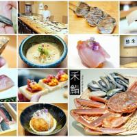 台北市美食 餐廳 異國料理 日式料理 禾鮨 照片