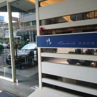 台中市美食 餐廳 異國料理 法式料理 Restaurant Go.老吳的西洋料理 照片