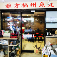 台北市美食 餐廳 中式料理 雅方福州魚丸 照片
