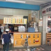 新北市美食 餐廳 中式料理 京豐福涼麵專賣 照片