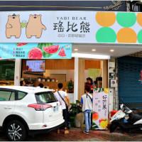 敦小蓮在YABI BEAR瑤比熊水果‧冰沙專賣店 pic_id=5359604