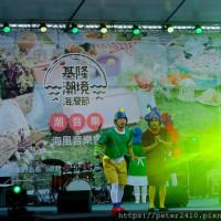 袁彬的美食旅遊筆記在基隆潮境海灣節 pic_id=5418909