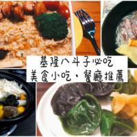袁彬的美食旅遊筆記在基隆潮境海灣節 pic_id=5418915