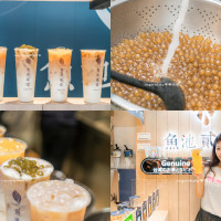 台北市美食 餐廳 飲料、甜品 飲料專賣店 魚池貳壹 照片