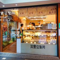 台北市美食 餐廳 飲料、甜品 剉冰、豆花 其實豆製所 東門店 照片
