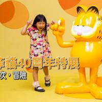 台北市休閒旅遊 景點 展覽館 加菲貓40周年特展 照片