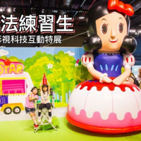 台北市休閒旅遊 景點 展覽館 MAGIC STUDIO魔法練習生-影視科技互動特展 照片