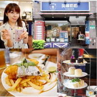 新北市美食 餐廳 異國料理 異國料理其他 淡水英國奶奶 照片