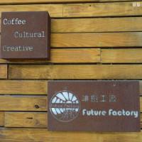 台北市美食 餐廳 咖啡、茶 咖啡館 啡創工廠 Future Factory 照片