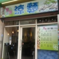 桃園市美食 餐廳 中式料理 麵食點心 貓寶涼麵 照片