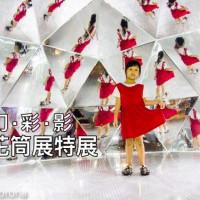 台北市休閒旅遊 景點 展覽館 幻·彩·影 萬花筒特展 照片