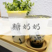 台北市美食 餐廳 飲料、甜品 飲料專賣店 糖奶奶 照片