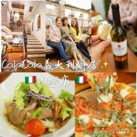 台北市美食 餐廳 異國料理 CalaCala義大利廚房內湖店 照片