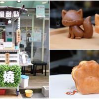 新北市美食 攤販 甜點、糕餅 小狐狸的日嚐甜點 照片