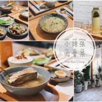 台北市美食 餐廳 異國料理 南洋料理 小誇張肉骨茶 照片