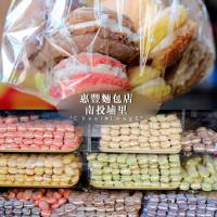 南投縣美食 餐廳 烘焙 蛋糕西點 惠豐麵包店 照片