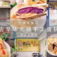 台南市美食 餐廳 速食 早餐速食店 古早味光頭手工蛋餅 照片