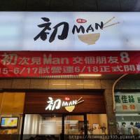 新北市美食 餐廳 中式料理 麵食點心 初MAN 照片