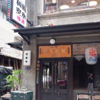台北市美食 餐廳 飲料、甜品 剉冰、豆花 昭和冰室 照片