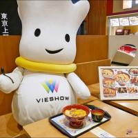 新北市美食 餐廳 異國料理 日式料理 鳥開親子丼 (林口三井店) 照片