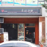 桃園市美食 餐廳 異國料理 日式料理 廣野拉麵內壢店 照片