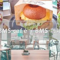 台南市美食 餐廳 速食 早餐速食店 BMS café / BMS 咖啡 照片