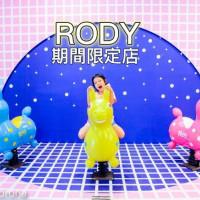台北市休閒旅遊 景點 展覽館 RODY期間限定店 照片