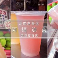 台南市美食 攤販 冰品、飲品 阿福涼茶 照片