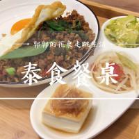 台東縣美食 餐廳 異國料理 泰式料理 Tanya's泰食餐桌Thai Food Table 照片