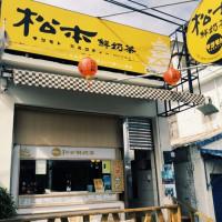 屏東縣美食 餐廳 飲料、甜品 松本鮮奶茶小琉球店 照片