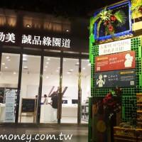 台中市休閒旅遊 購物娛樂 購物中心、百貨商城 勤美誠品綠園道B2 照片