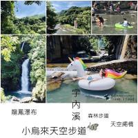 桃園市休閒旅遊 景點 森林遊樂區 小烏來風景特定區 照片