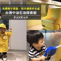台北市休閒旅遊 景點 展覽館 台灣中油石油探索館 照片