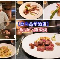 台北市美食 餐廳 中式料理 中式料理其他 台北晶華酒店-Robin's鐵板燒 照片