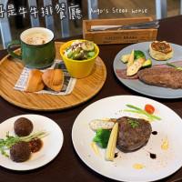 高雄市美食 餐廳 異國料理 美式料理 俺哥是牛 牛排餐廳 Ango's Steak house 照片