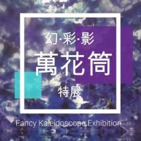 台北市休閒旅遊 景點 展覽館 幻‧彩‧影 萬花筒特展 照片