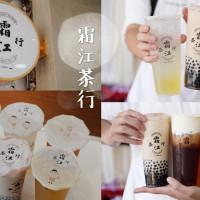 台北市美食 餐廳 飲料、甜品 飲料專賣店 霜江茶行 照片