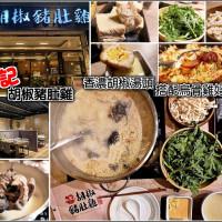 新竹市美食 餐廳 火鍋 陳記胡椒豬肚雞 照片