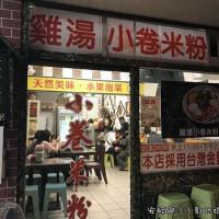 【花蓮美食】單一純賣雞湯小卷米粉  一尾新鮮小卷豐富你的味蕾和視覺