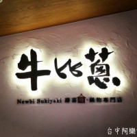 台中市美食 餐廳 火鍋 牛比蔥壽喜燒專賣店 照片