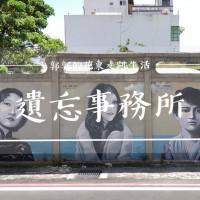 花蓮縣休閒旅遊 景點 藝文中心 遺忘事務所 照片