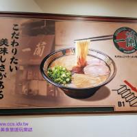 台北市美食 餐廳 異國料理 一蘭拉麵 台灣台北本店別館 照片