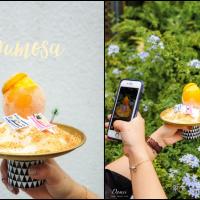 高雄市美食 餐廳 飲料、甜品 雄追果店Frumosa 照片