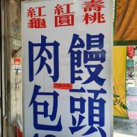 新北市美食 攤販 包類、餃類、餅類 阿田師肉包饅頭 照片