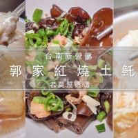 台南市美食 餐廳 中式料理 小吃 新營郭家紅燒土魠 照片