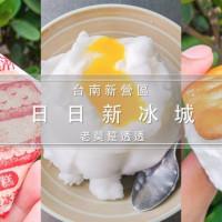 台南市美食 餐廳 飲料、甜品 冰淇淋、優格店 日日新冰城 照片