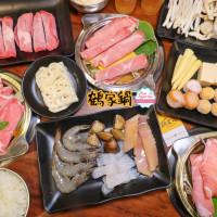 台南市美食 餐廳 火鍋 涮涮鍋 鶴家鍋 照片