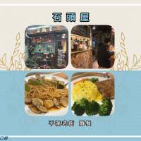新北市美食 餐廳 異國料理 多國料理 石頭屋 照片